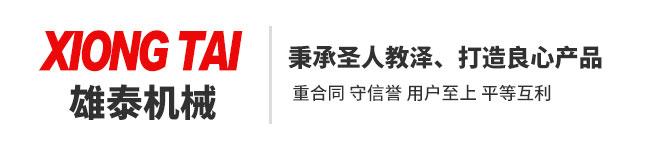 Shandong xiongtai machinery group co., ltd.