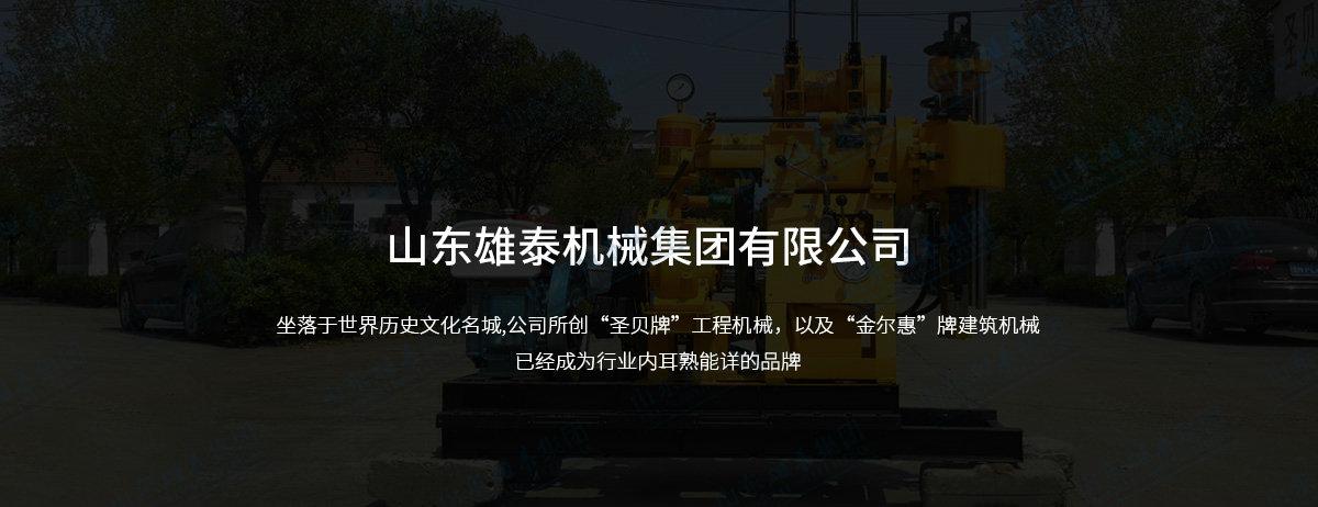 山东雄泰机械集团有限公司