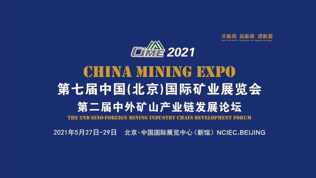 山东雄泰机械集团有限公司将携优质钻机与您相约北京矿业展
